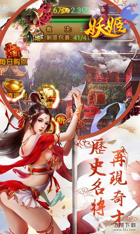 妖姬传V2.1.0 ios版_52z.com