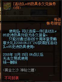 dnf黄金之沙神秘之瞳活动地址_52z.com