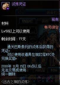 dnf2018国庆副本太阳之城进入方法详解_52z.com
