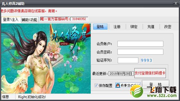 凡人修真2全智能挂机辅助V2.1.8 免费版_52z.com