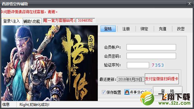 西游悟空传全智能挂机辅助V1.1.8 免费版_52z.com