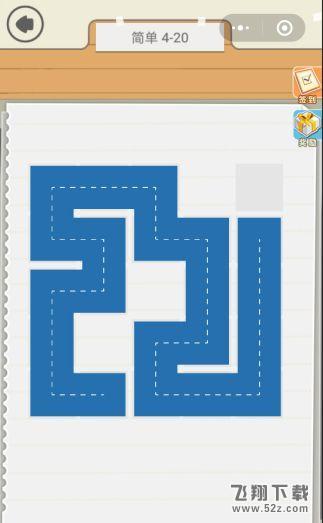 微信快来连方块简单4-20通关图文攻略