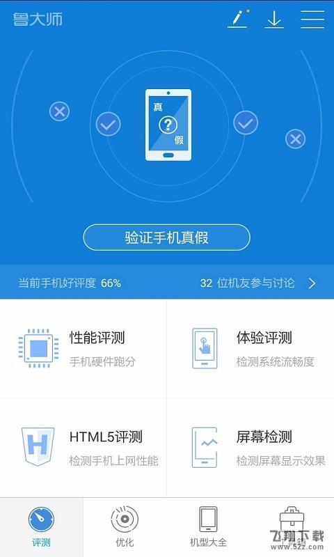 2019年手机跑分软件原创推荐_52z.com