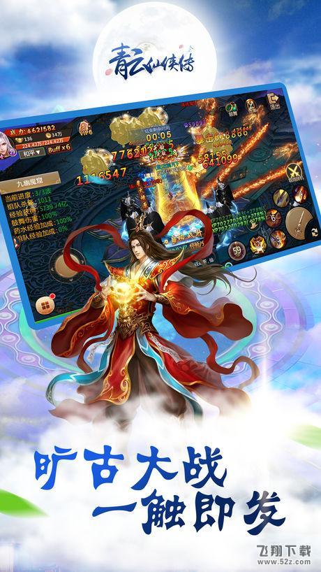 青云仙侠传V1.0 苹果版_52z.com