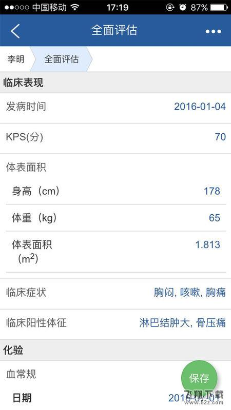 博识医疗云安卓版下载V2.9.0
