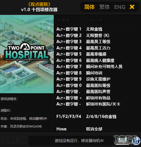 双点医院十四项修改器V1.0 最新版_52z.com