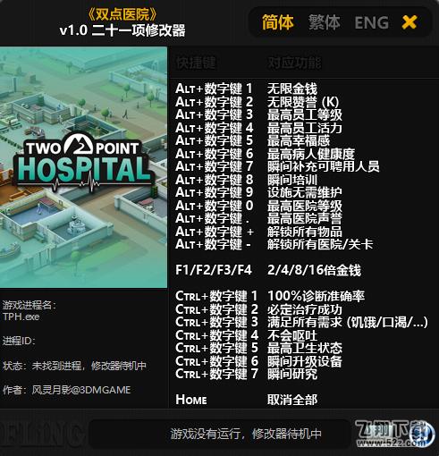 双点医院二十一项修改器V1.0 最新版_52z.com