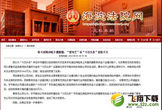 爱奇艺起诉今日头条是怎么回事 爱奇艺为什么起诉今日头条_52z.com