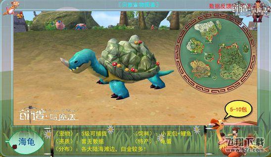 《创造与魔法》海龟图鉴一览