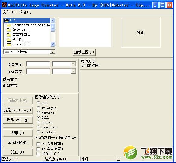 CS Logo喷漆工具(HalfLife Logo Creator)V2.3 汉化版_52z.com