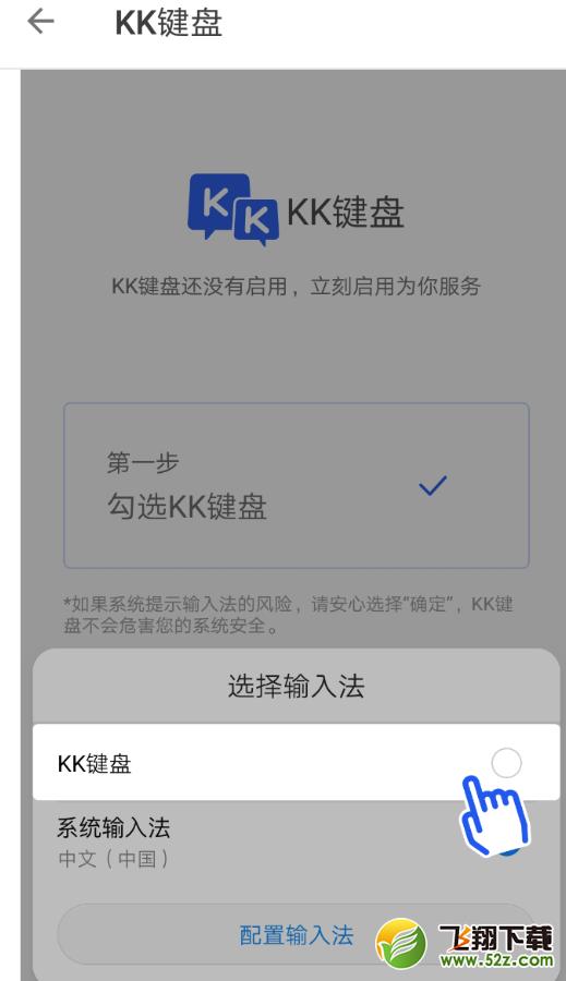 kk键盘app输入法切换方法教程_52z.com