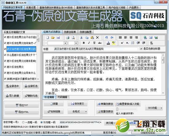 伪原创工具V2.2.9.10 官方版_52z.com