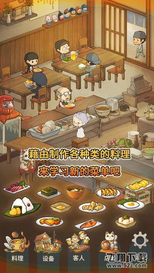 众多回忆的食堂故事V1.0 苹果版_52z.com
