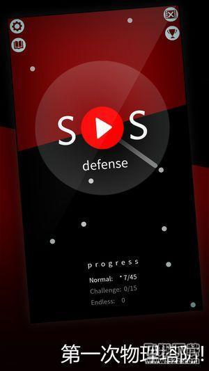 Sos defenseV1.0 破解版_52z.com