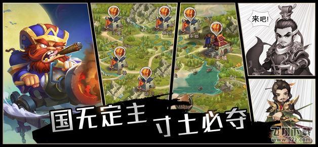 梦幻三国V1.0 苹果版_52z.com