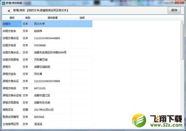 万能文书单据在线生成软件V1.02.0006 官方版_52z.com