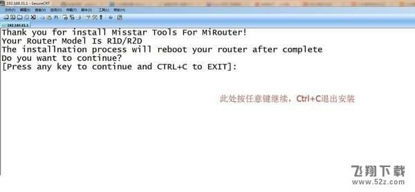 Misstar Tools小米路由工具箱V20170610 电脑版下载_52z.com