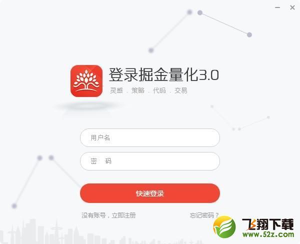 掘金量化交易平台V3.8.0官方版_52z.com