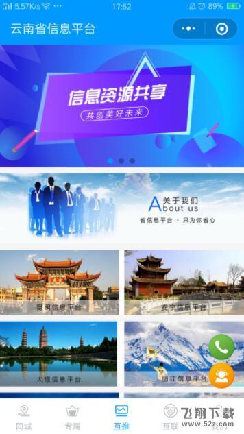 云南省信息平台_52z.com