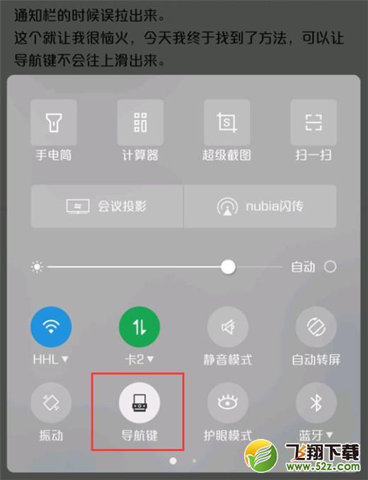 努比亚z18手机隐藏导航键方法教程