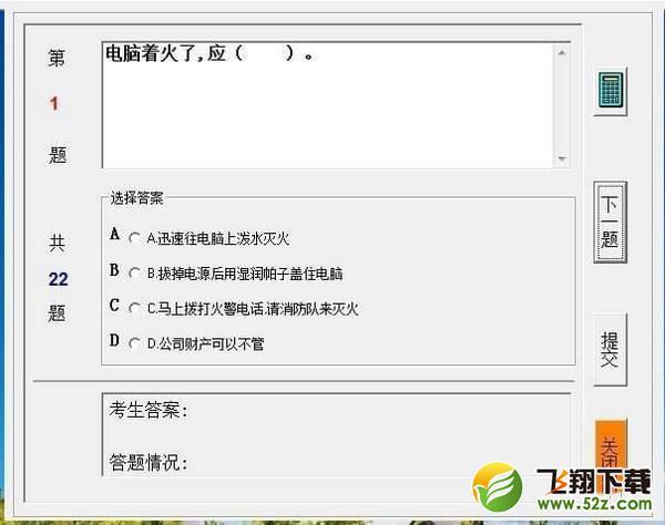企业员工考试系统V2.5 官方版_52z.com