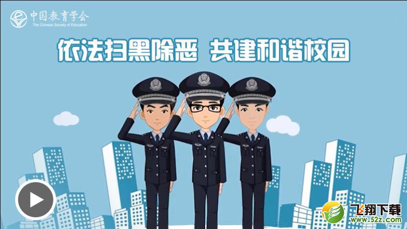 2018商丘市中小学生扫黑除恶知识学习生活常识_52z.com