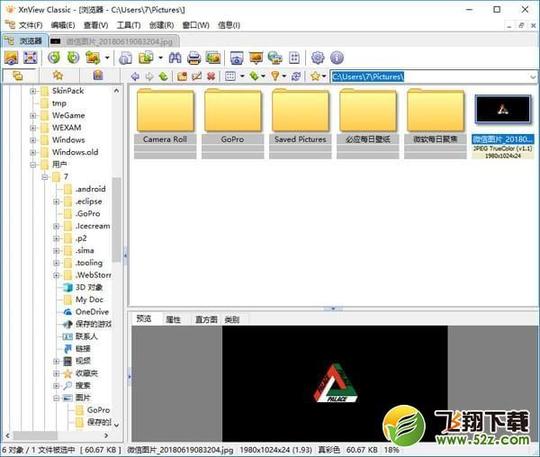 Xnview Full(图像查看软件)V2.46 中文完整版_52z.com