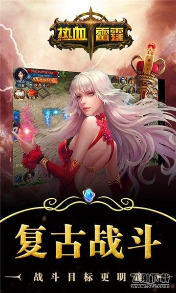 热血雷霆V1.0.6308 安卓版_52z.com