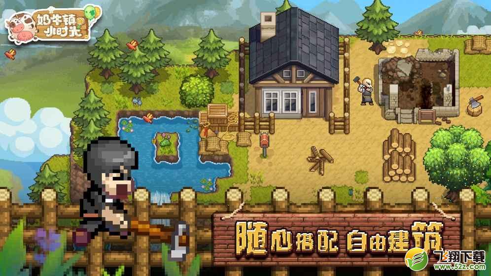 奶牛镇的小时光V1.0 安卓版_52z.com