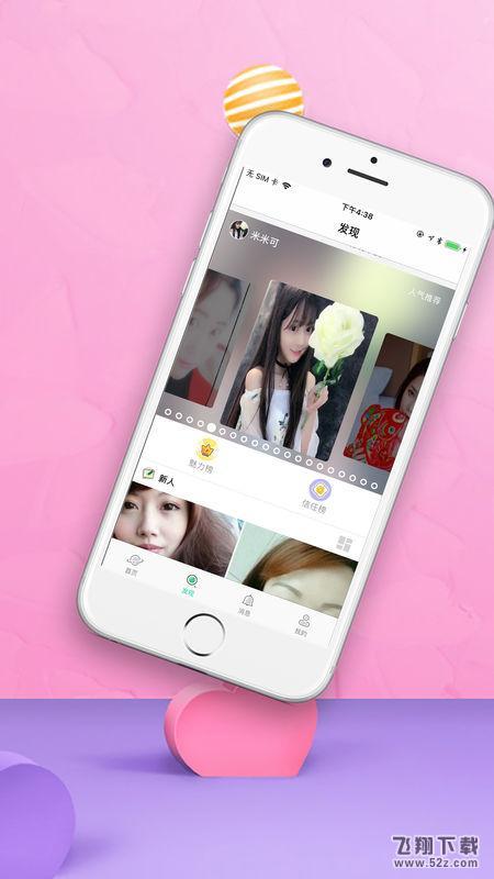 闲聊吧iPhone/ipad版下载V3.4