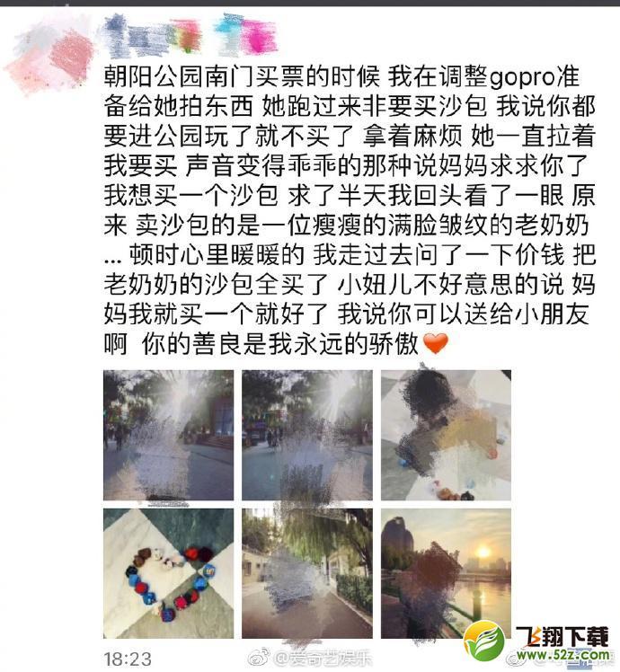 李小璐朋友圈曝光是怎么回事 李小璐在朋友圈都发了什么_52z.com
