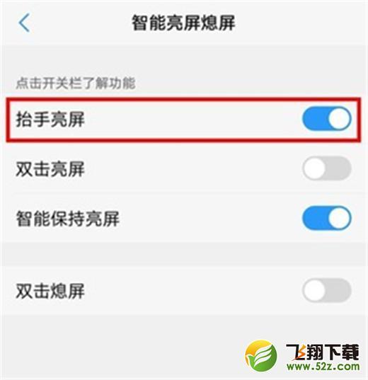 vivo x23手机设置抬手亮屏方法教程_52z.com