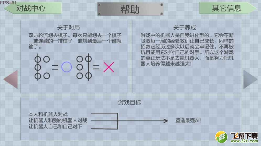 进化机器V1.0 安卓版_52z.com