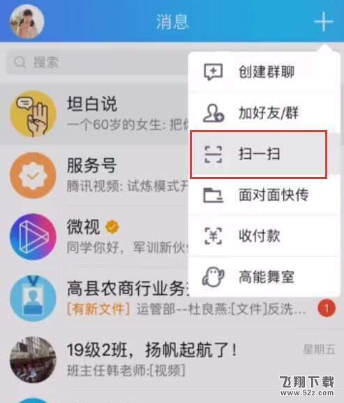 抖音app人民币扫出凤凰方法教程_52z.com