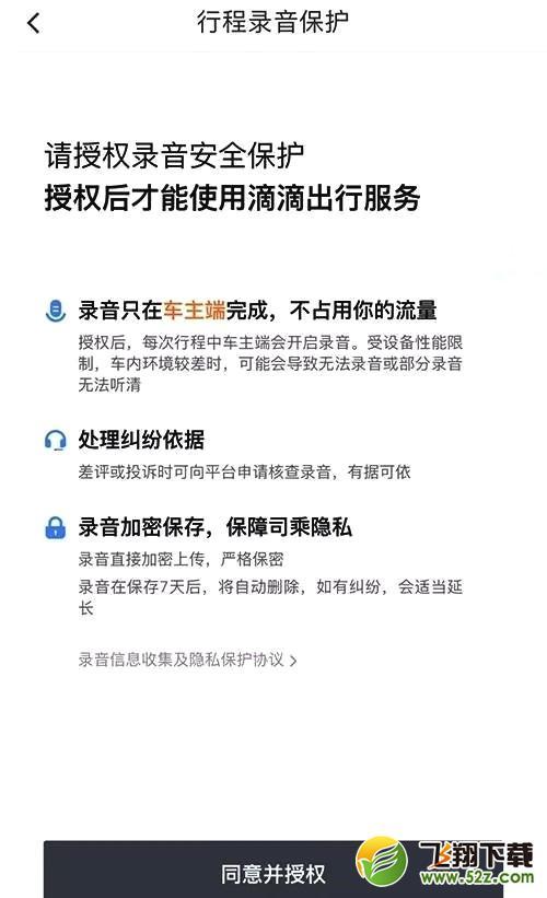 滴滴出行行程录音开启方法教程_52z.com