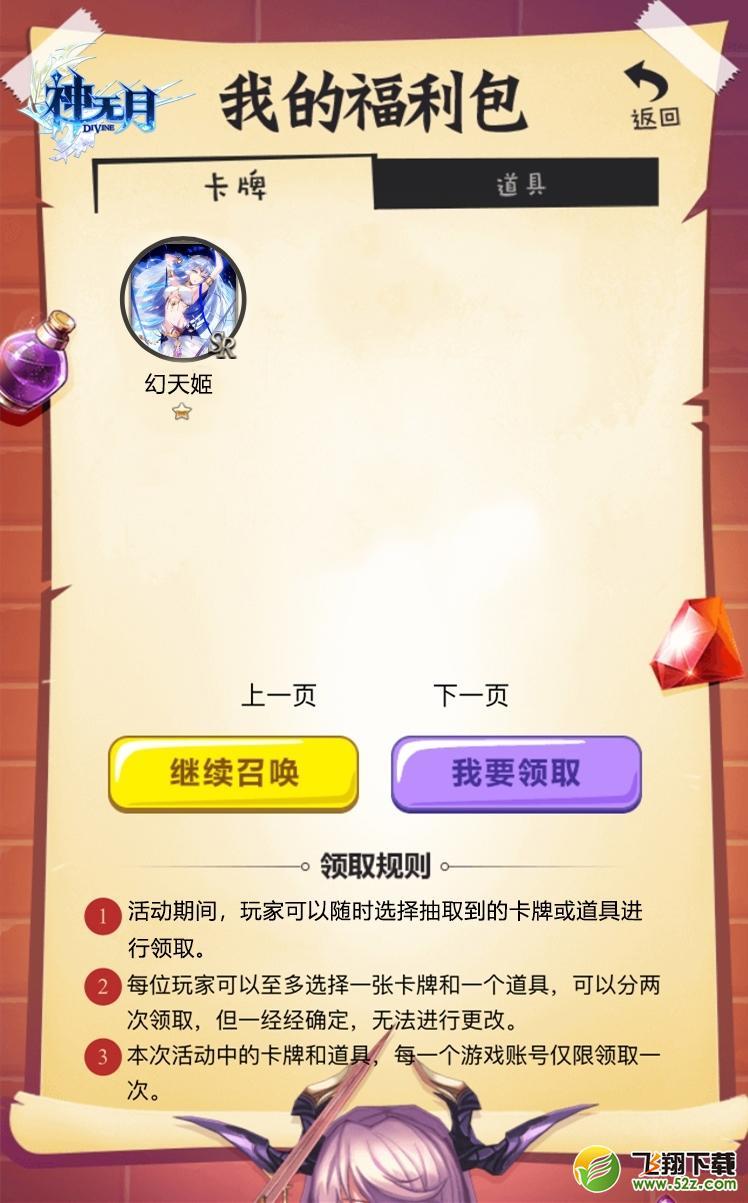 欧罗巴の召唤 《神无月》超强力SSR大放送!_52z.com