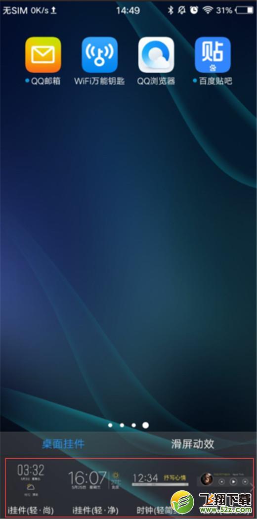 vivo x23手机添加桌面挂件方法教程_52z.com