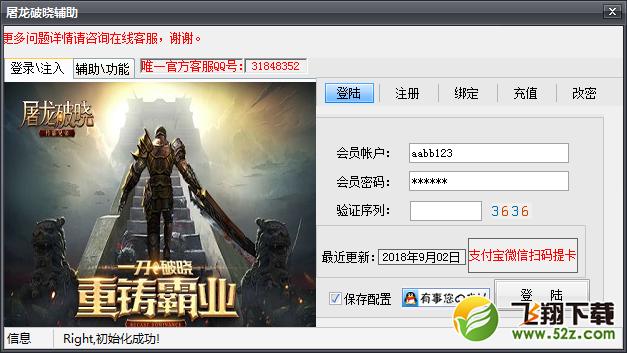 屠龙破晓全智能挂机辅助V1.0.8 免费版_52z.com