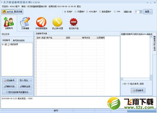 东方财富股吧营销大师V1.3.0.10 正式版_52z.com