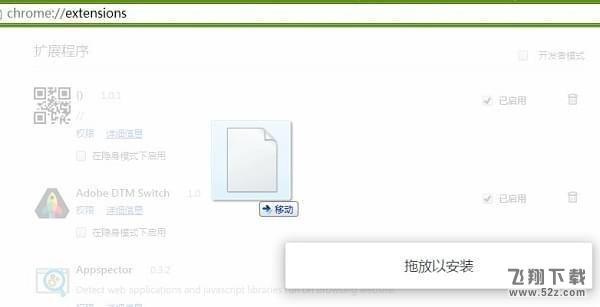 谷歌Chrome浏览器安装.crx离线插件方法教程_52z.com