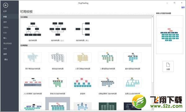 OrgCharting(组织架构管理软件)V1.3 官方版_52z.com