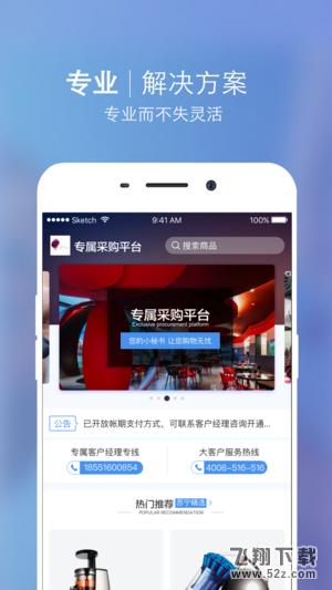 苏宁企业购V1.7.6 苹果版_52z.com