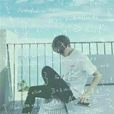 qq带数学公式的男生头像侧脸个性 带数学公式男生头像帅气个性精选图片