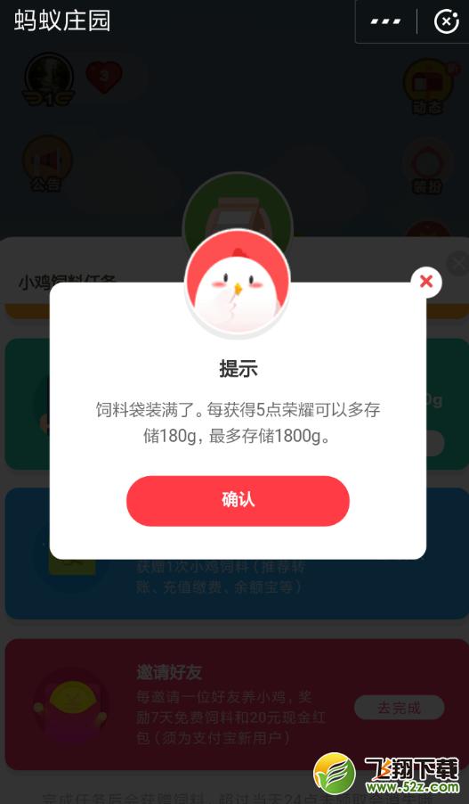 支付宝app蚂蚁庄园饲料容量提升方法教程_52z.com