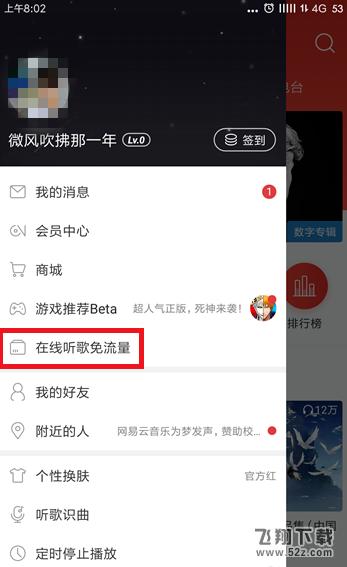网易云音乐app领取白金卡方法教程_52z.com