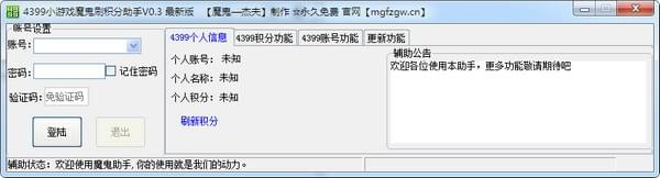 4399小游戏魔鬼积分助手V0.3 免费版_52z.com