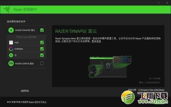 Razer Synapse 3(雷云3)V1.0.83.111 官方最新版_52z.com
