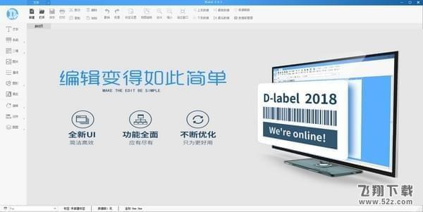 DLabel(标签编辑软件)V2.0.3 官方版_52z.com