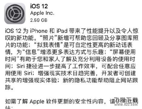 苹果ios 12正式版更新使用方法教程