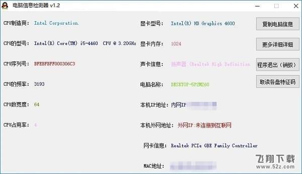 电脑信息检测器V1.2 绿色免费版_52z.com